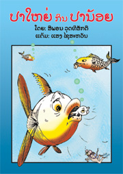 BIG FISH EAT SMALL FISH: a book that needs a sponsor.