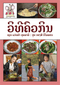 Cooking Lao Food book cover