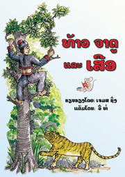 JADU AND THE TIGER: a book that needs a sponsor.