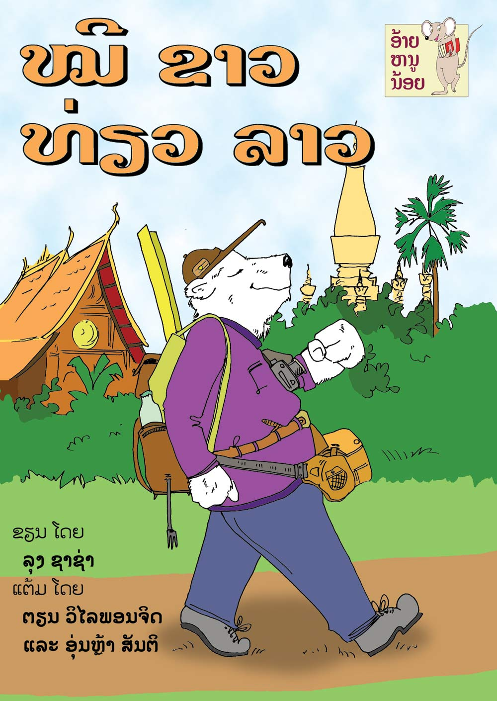 Polar Bear Visits Laos large book cover, published in Lao language