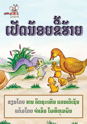 THE UGLY DUCKLING: a book that needs a sponsor.