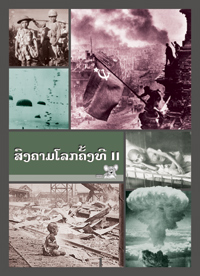 an introduction to the consequences of the world war two 7-8th social studies doctrines, that played roles in the cause and effects of world war ii materials: primary read the introduction and go to the table of.