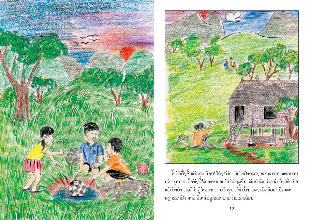 sample pages from Fruit Farm #1, published in Laos by Big Brother Mouse