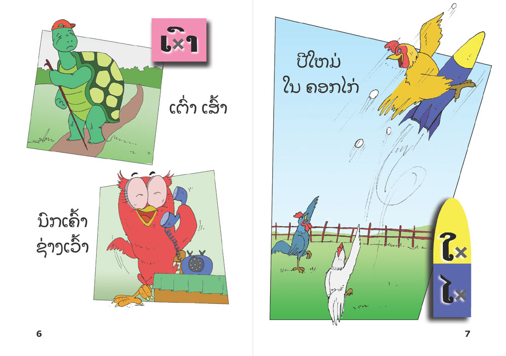 sample pages from Polar Bear Visits Laos, published in Laos by Big Brother Mouse